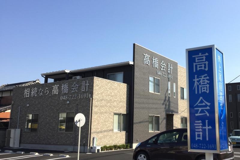 上尾市の情報広場の高橋良吉税理士事務所