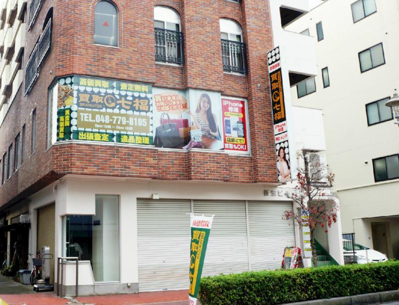 上尾市の情報広場の買取七福 上尾駅前店