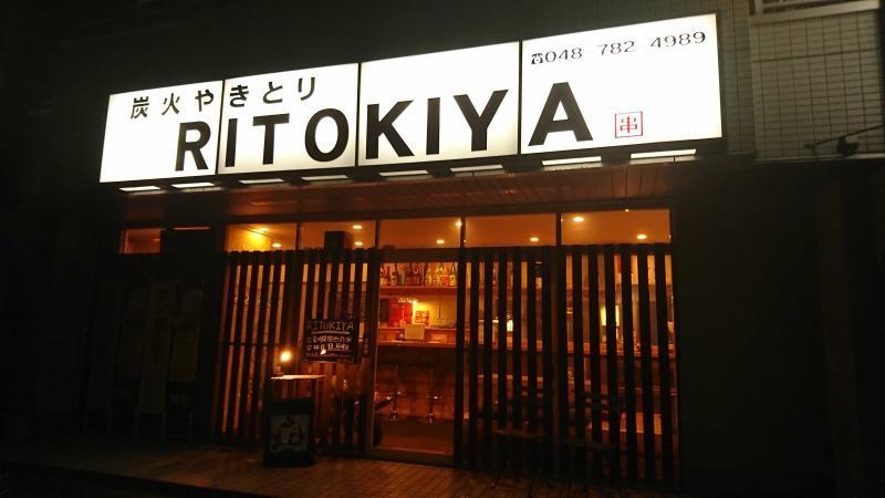 上尾市の情報広場の炭火やきとり RITOKIYA