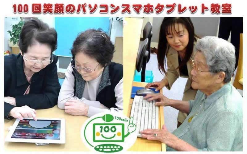 上尾市の情報広場の100回笑顔のパソコン・スマホ・タブレット教室  (アイティサポート株式会社)