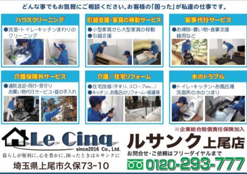 上尾市の情報広場の株式会社LeCinq