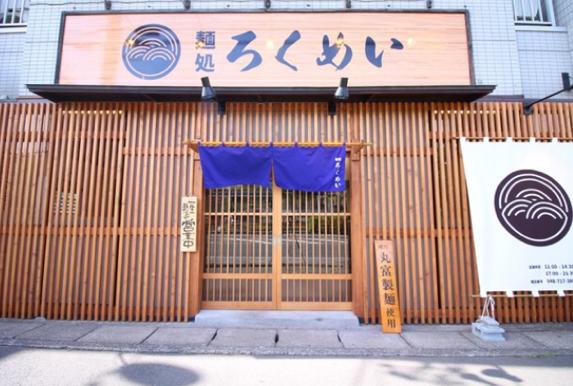 上尾市の情報広場の麺処ろくめい