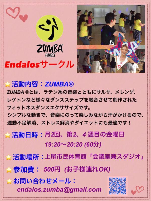 上尾市の情報広場のZUMBA.Endalosサークル