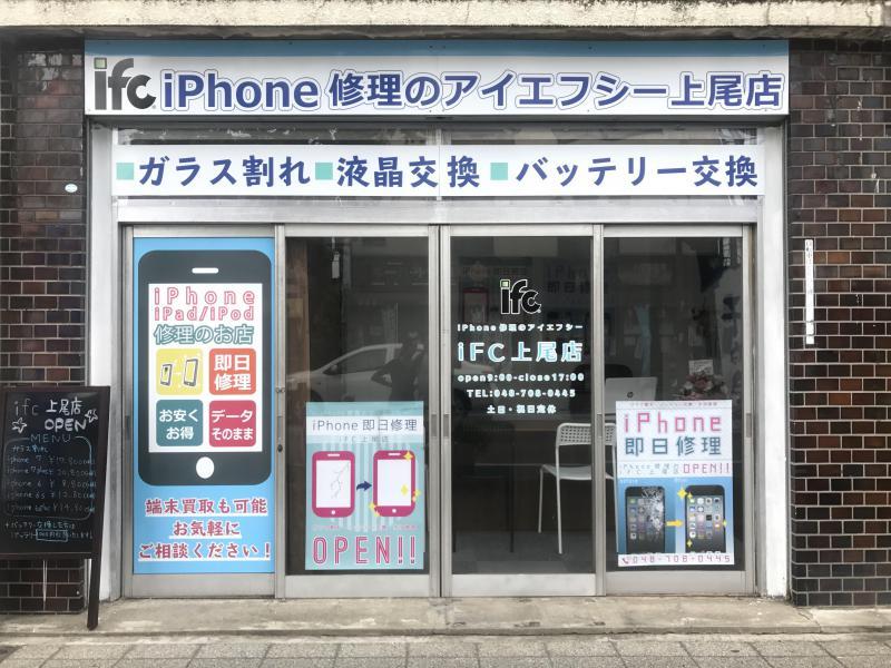 上尾市の情報広場のiFC上尾店(iPhone修理専門店)