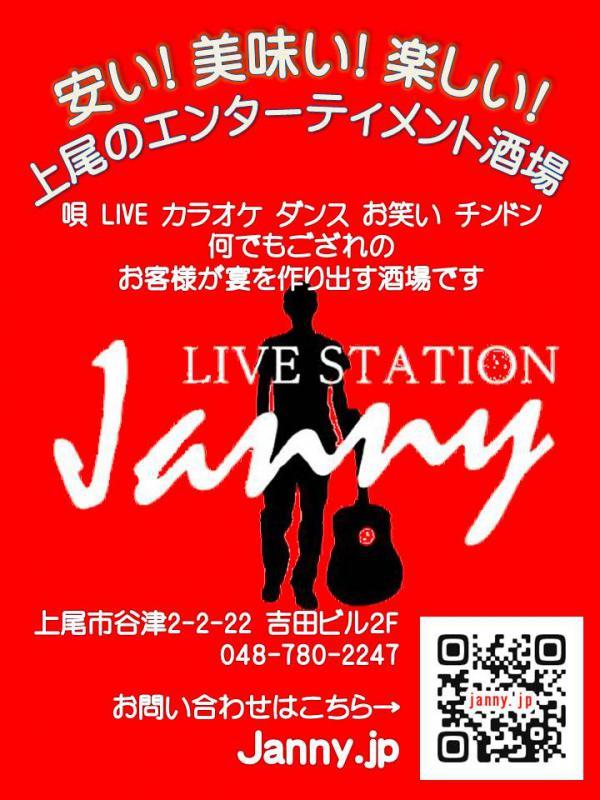 上尾市の情報広場のLIVE STATION Janny
