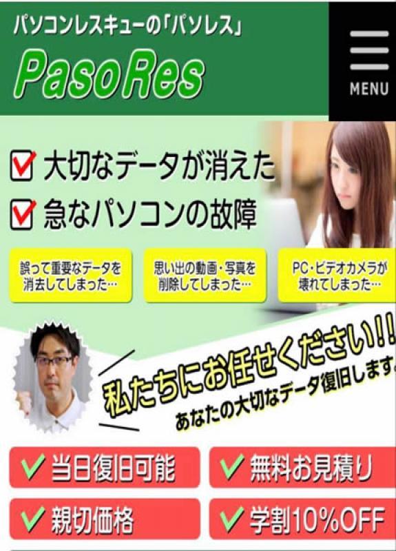 上尾市の情報広場のパソコンレスキュー屋パソレス