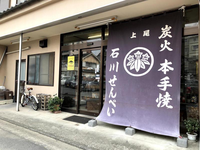 上尾市の情報広場の石川煎餅店
