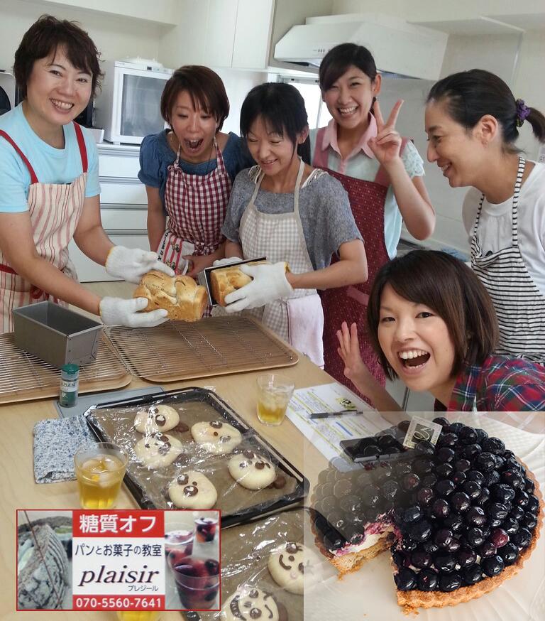 上尾市の情報広場のパンとスイーツの教室プレジール