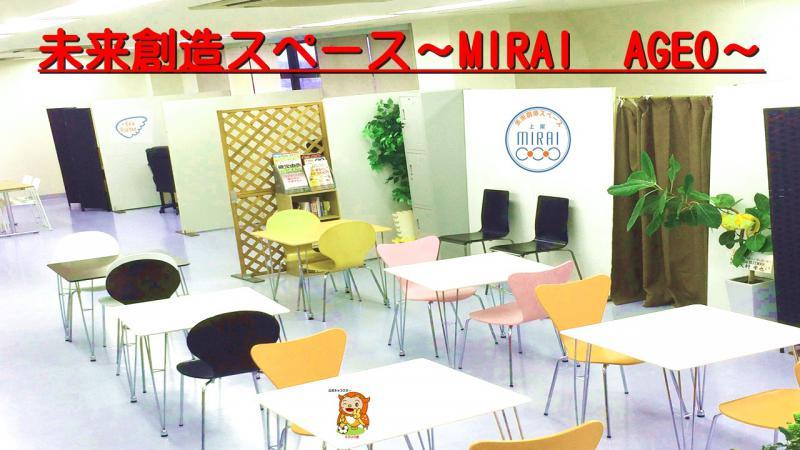 上尾市の情報広場の未来創造スペース~MIRAI AGEO~