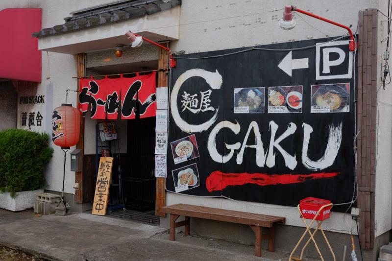 上尾市の情報広場の麺屋GAKU
