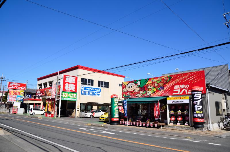 上尾市の情報広場の車検のコバック上尾店
