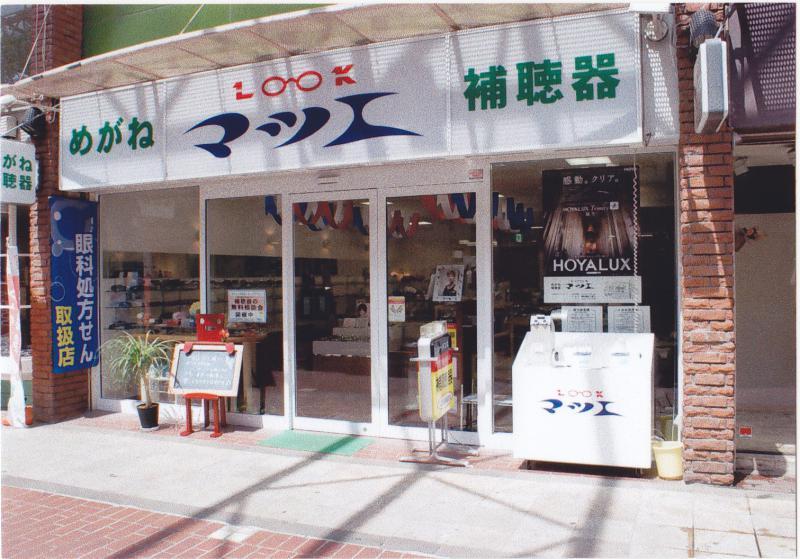 上尾市の情報広場のLOOKマツエ
