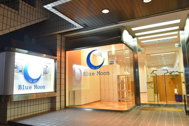 上尾市の情報広場のBlue Moon