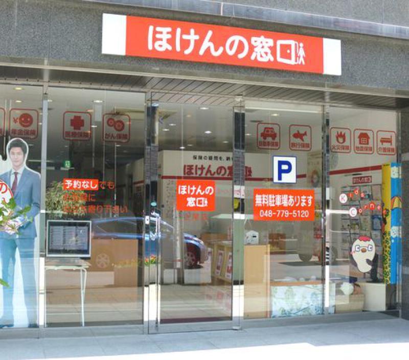 上尾市の情報広場のほけんの窓口 上尾店