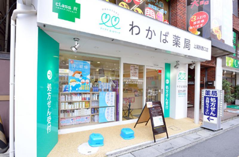 上尾市の情報広場の株式会社アイアイファーマシー わかば薬局上尾駅西口店