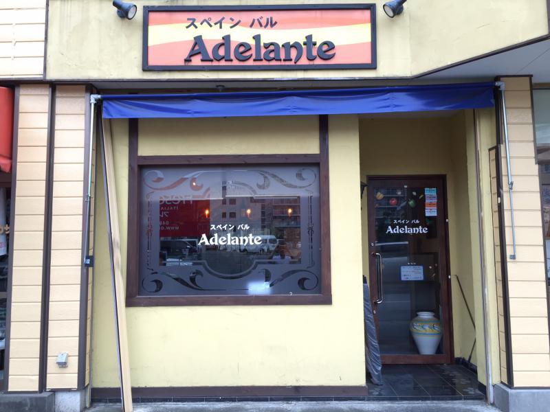 上尾市の情報広場のスペインバル Adelante(アデランテ)