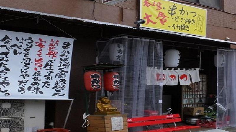 上尾市の情報広場の串かつ 前田製作所 上尾店
